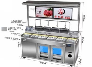 小龙坎智能多功能调料台冷藏保鲜酱料台