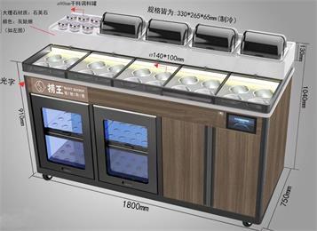 捞王料理智能多功能调料台冷藏保鲜酱料台