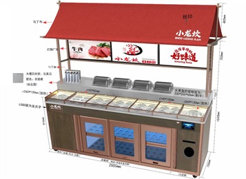 小龙坎火锅自助酱料台冷藏保鲜调料台
