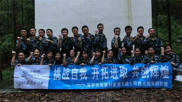 海德利业务团队拓展训练