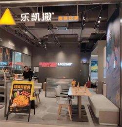 与国际餐饮巨头竞争,10年从0到150+门店,乐凯撒是如何做到的??