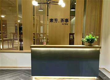 钱柜娱乐网站,钱柜娱乐官方网站_素芳茶事餐厅桌椅定制