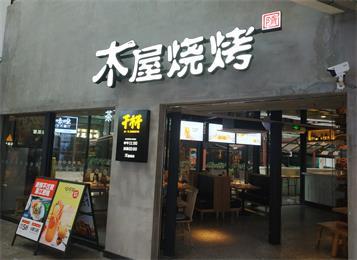 深圳木屋烧烤餐厅桌椅定