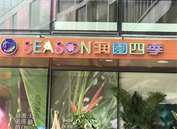 深圳润园四季椰子鸡火锅