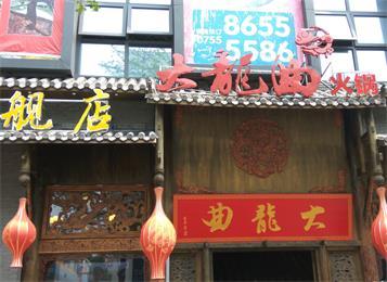钱柜娱乐网站,钱柜娱乐官方网站_深圳大龙曲旗舰店火锅桌