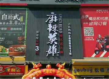 钱柜娱乐网站_麻辣英雄重庆老火锅龙岗店