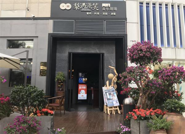 钱柜娱乐官方网站【首页】_深圳梨涡浅笑Live音乐现场