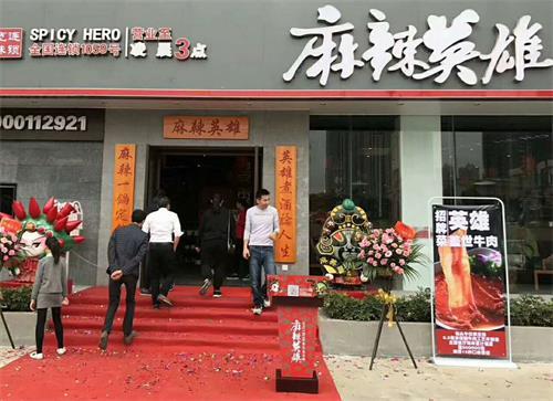 钱柜娱乐网站_麻辣英雄重庆老火锅湛江