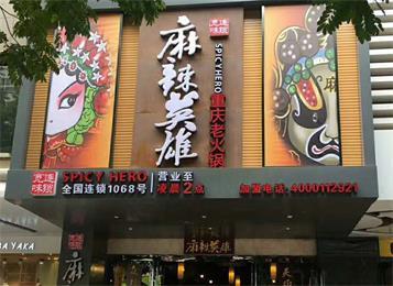 钱柜娱乐网站_麻辣英雄重庆老火锅南宁