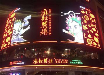 钱柜娱乐网站_ 麻辣英雄重庆老火锅揭阳