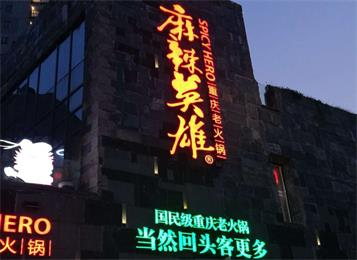 钱柜娱乐网站_麻辣英雄重庆老火锅常德