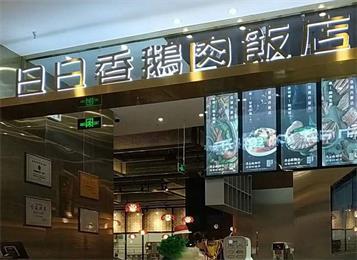 钱柜娱乐网站_日日香鹅肉饭店北京第一