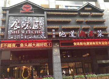 钱柜娱乐官方网站【首页】_湘菜馆食味厨地道湖南菜