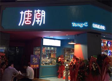 钱柜娱乐网站_深圳南山区塘潮时尚融合