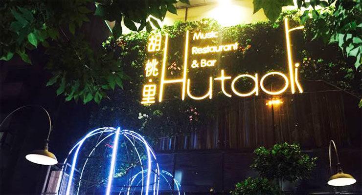 钱柜娱乐网站_胡桃里音乐酒馆主题餐厅