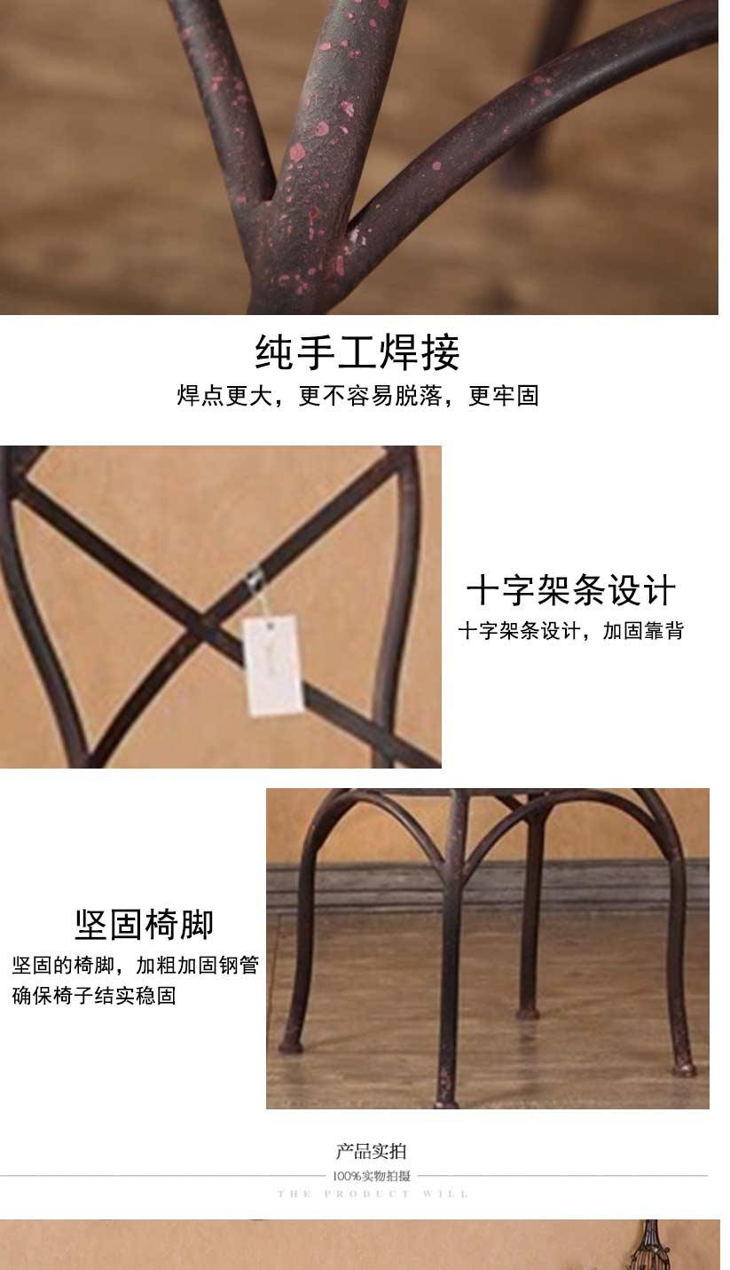 钱柜娱乐网站_美式铁艺loft椅
