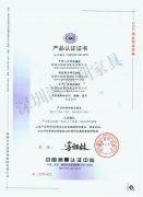 产品认证书