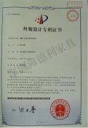 海德利专利证书