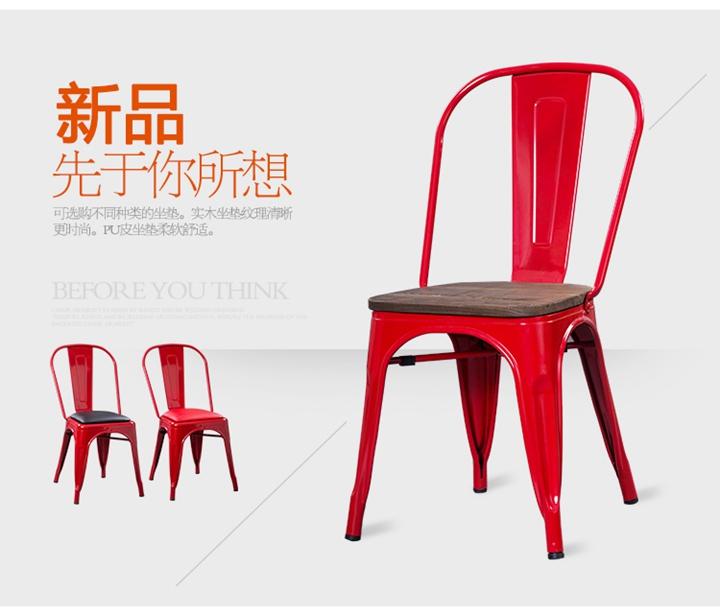 钱柜娱乐网站_铁艺西餐椅