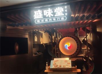 盛味堂韩式烤肉店炭火烤