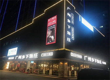 广州乡下饭庄餐厅家具有